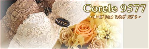 corele9577-500.jpg