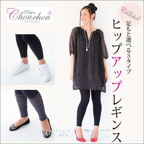 petita_leggings500.jpg