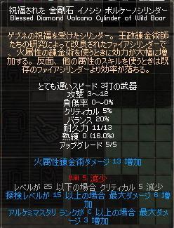 mabinogi_2010_10_25_001.jpg