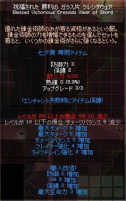mabinogi_2010_11_21_004.jpg