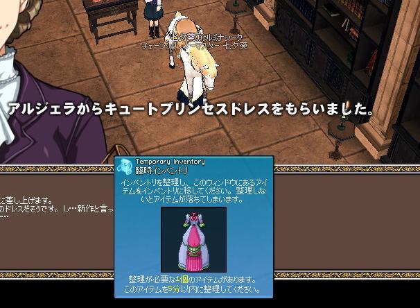 mabinogi_2010_11_21_007.jpg
