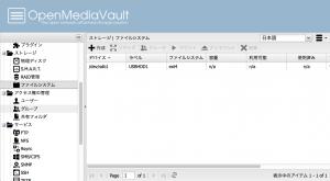 omv-shdd-reboot2.png