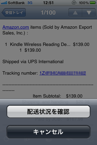 Mail and UPS tracking number / iPhone 3GS Screenshot