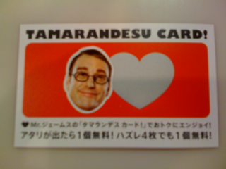 TAMARANDESU?.png