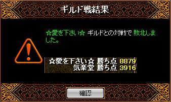 20100810愛くだ