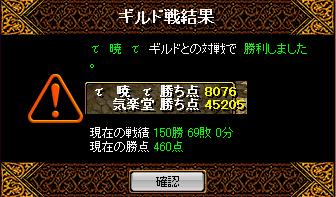 20100819暁