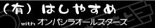 """(有)はしやすめwihtオンパシラオールスターズ"""""""