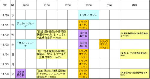 予告1120-1126