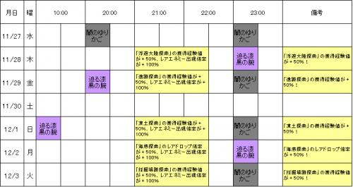 予告1127-1203
