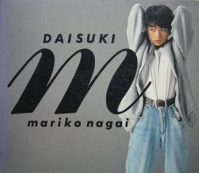 DAISUKI/永井真理子
