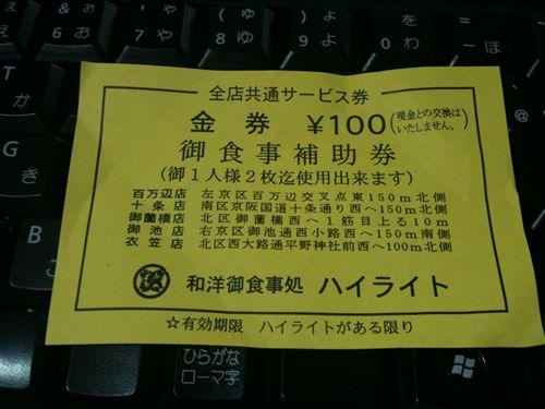 20110527_IMG_2513_R.jpg