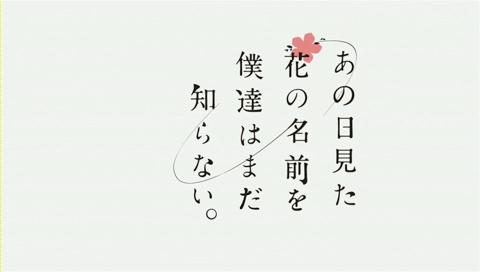 あの日見た花の名前を僕達はまだ知らない。[04]「白の、リボンのワンピース」.mp4_000034501