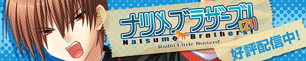 bn_natume_kyo_600.jpg