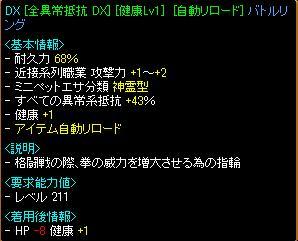 2011-03-08 ②