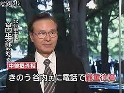 谷内正太郎