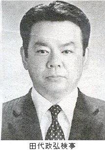田代政弘検事(45)