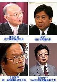 日本記者クラブ企画委員4人組