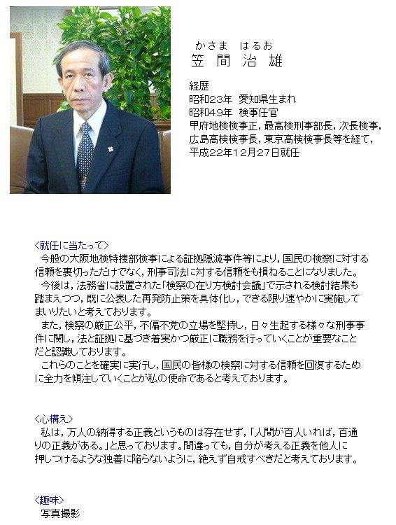 笠間治雄検事総長