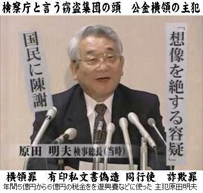 公金横領主犯原田明夫第21代検事総長