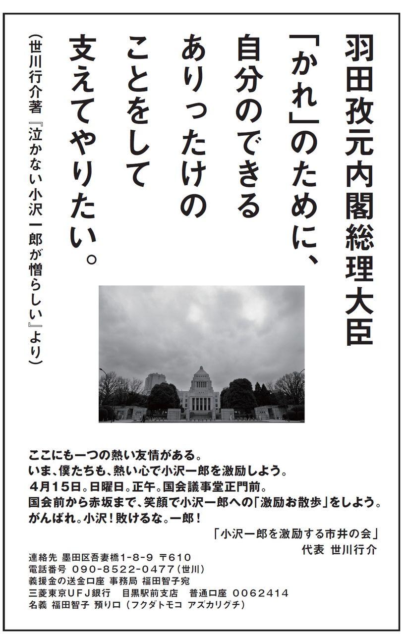 小沢一郎を激励する市井の会