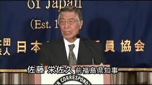 佐藤栄佐久前知事