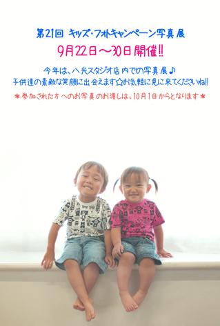2012写真展ハガキ