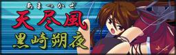 banner_amatsukaze.png