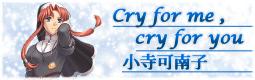 banner_cryforme.png