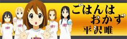 banner_gohanhaokazu.png