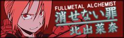 banner_kesenaitsumi.png