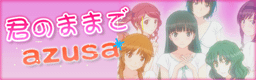 banner_kiminomamade.png