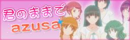banner_kiminomamade.png