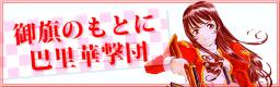 banner_mihata.png