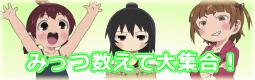 banner_mitsu.png