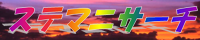 banner_search.png