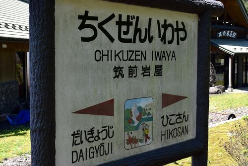 260916 日田彦山線2