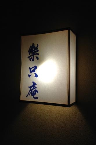 01122014hatsugama.jpg