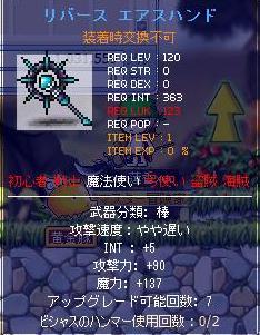 120武器Lv1未強化