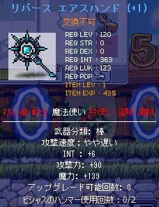120武器Lv1