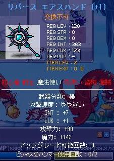 120武器Lv2