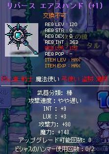 120武器LvMax
