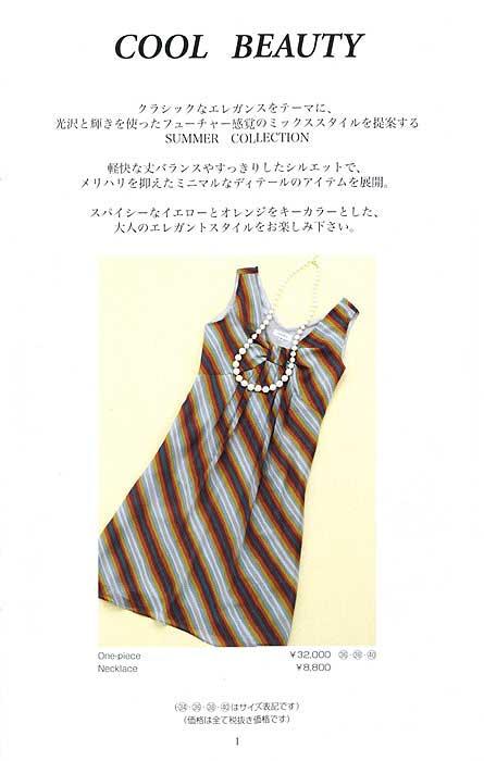 2007年ルーニィ夏物公式カタログ01