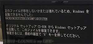 LOUNIE(ルーニィ)通販:パソコン壊れました!¥WINDOWS¥SYSTEM32¥CONFIG¥SYSTEM」が存在しないか壊れているため起動できない-WindowsXP