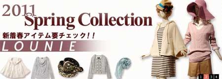 LOUNIE(ルーニィ)EarlySpring! 2011年春の新作、続々入荷中☆ルーニィの春の新着アイテム要チェック!!