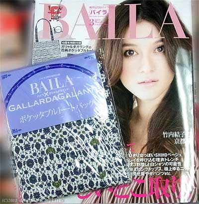 BAILA(バイラ)2011年3月号特別付録は、「BAILA(バイラ)×GALLARDA GALANTE(ガリャルダガランテ)」コラボの「ポケッタブルトートバッグ」でした^^