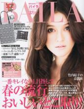 BAILA(バイラ)2011年 3月号 [雑誌]