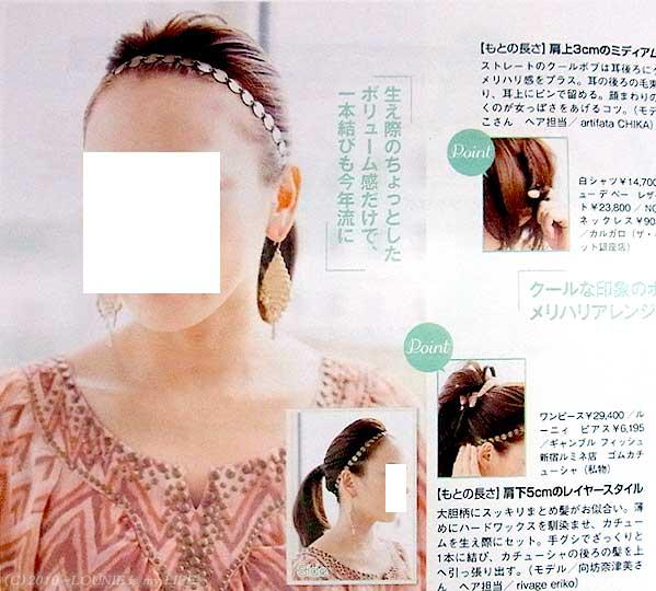 LOUNIE(ルーニィ)通販:LOUNIE(ルーニィ)2010夏物:★GINGER(ジンジャー)8月号にLOUNIEワンピース掲載!ルーニィワンピに合うアップ髪♪◆LOUNIEイカット柄ワンピース