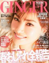 GINGER(ジンジャー)2011年 4月号 [雑誌]