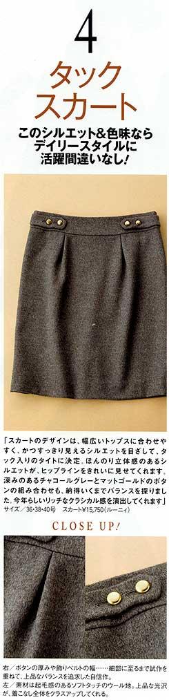 """LOUNIE(ルーニィ)通販:LOUNIE(ルーニィ)2010冬物:Oggi12月号【Oggi×LOUNIEコラボ】★人気雑誌Oggi(オッジ)とLOUNIE(ルーニィ)のSpecialコラボレーション2010Winter!【上品クラシカルで始める冬の美人ベーシック】★Oggi×LOUNIE Special Collaboration 2010 Winter デザインから素材までこだわりぬいたOggiדルーニィ""""コラボアイテムついに完成!"""