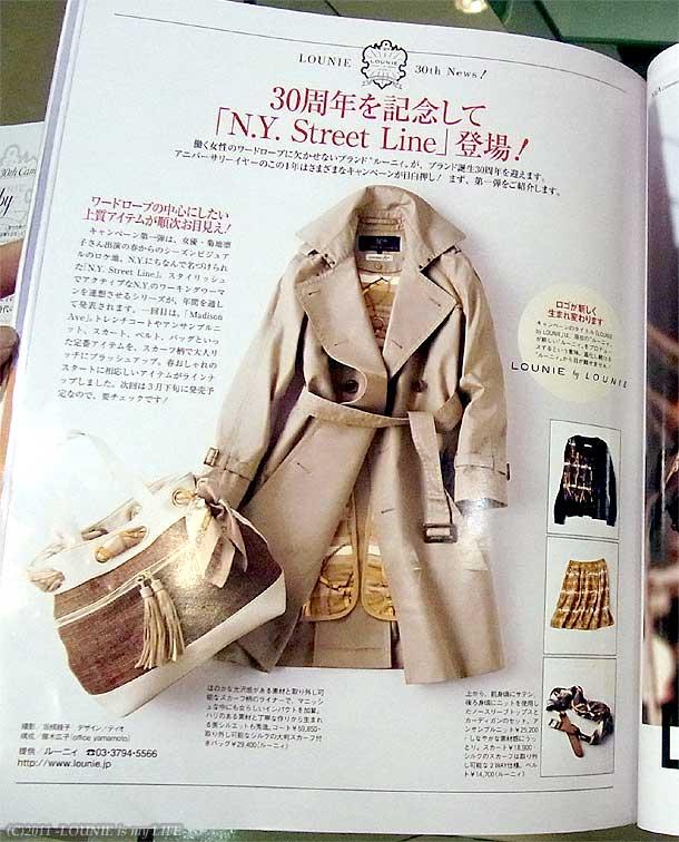 Oggi(オッジ)2011年3月号掲載:ルーニィ「N.Y. Street Line」トレンチコート、スカーフ柄バッグほか